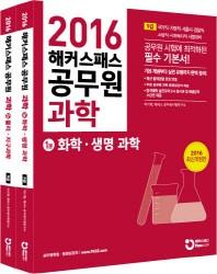 공무원 과학 세트(9급)(2016)(해커스패스)(개정판)(전2권)