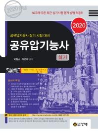 공유압기능사 실기(2020)(개정판 2판)(기능사 시리즈 길잡이)