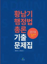 황남기 행정법총론 기출문제집(2018)