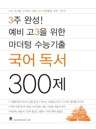 3주 완성! 예비 고3을 위한 마더텅 수능기출 국어 독서 300제