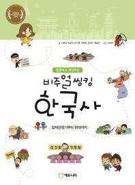 비주얼씽킹 한국사 : 일제강점기부터 현대까지(질문하고 생각하는)