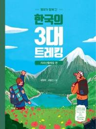 한국의 3대 트레킹: 지리산 둘레길 편(형제가 함께 간)
