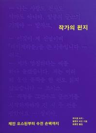 작가의 편지