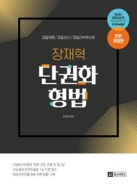 장재혁 단권화 형법(2020)(전면개정판)