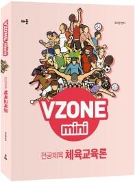 전공체육 체육교육론(VZONE mini)(개정판)