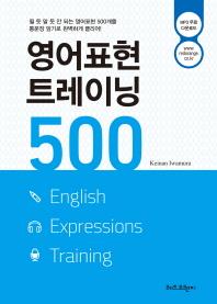 영어표현 트레이닝 500