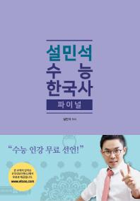 태건 설민석 수능 한국사 파이널(2018)