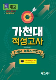 가천대 적성고사 파이널 봉투모의고사(2019)