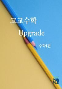 고교수학 Upgrade