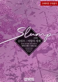 SLUMP : 여왕의 세계 (외전)