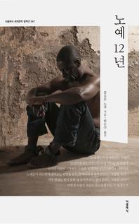 노예 12년(한글판)