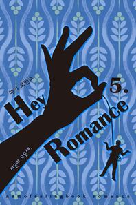 Hey romance. 5(완결)