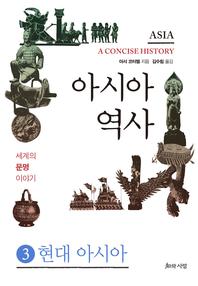 아시아 역사 3부: 현대 아시아