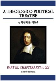 신학정치론 - 파트4