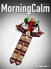 MorningCalm(모닝캄 2016년 12월호)