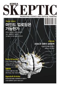 한국 스켑틱 SKEPTIC 7호