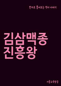 김삼맥종 진흥왕 (한자로 풀어보는 역사 이야기)