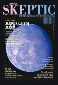 한국 스켑틱 SKEPTIC 9호