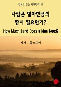 사람은 얼마만큼의 땅이 필요한가?(영어로 읽는 세계명작 25)