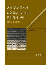 멘토 공인중개사 법령집(2017)-2차 공인중개사법