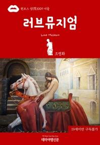 원코스 성(性)009 서울 러브뮤지엄(Love Museum)