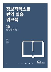 정보적텍스트 번역 실습 워크북. 2