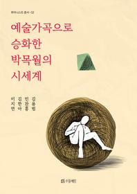 예술가곡으로 승화한 박목월의 시세계