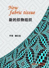 新的織物組織-새로운 직물조직(중국어판)