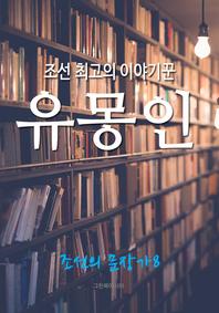 조선 최고의 이야기꾼, 유몽인 (조선의 문장가. 8)