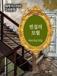 빈집의 모험 - 세계 미스터리 고전문학 052