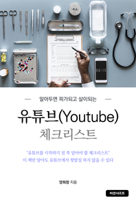 유튜브 체크리스트