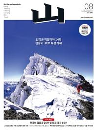 월간산 2018년 08월호 (통권 586호)