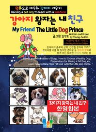 강아지 왕자는 내 친구 My Friend The Little Dog Prince (한영합본)