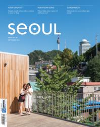 SEOUL Magazine(서울매거진) September 2018
