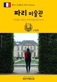 원코스 유럽063 프랑스 파리 미술관 서유럽을 여행하는 히치하이커를 위한 안내서