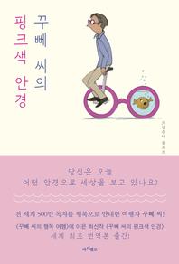 꾸뻬 씨의 핑크색 안경(체험판)