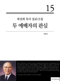 곽선희 목사 설교15집 - 두 예배자의 관심(통합권)