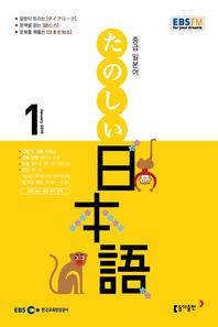 중급 일본어(방송교재 2019년 1월)