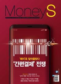 머니S 2019년 01월 574호 (주간지)