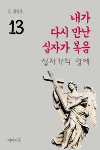 내가 다시 만난 십자가 복음 13 (십자가의 멍에)