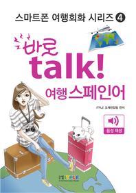 바로 talk 여행 스페인어(ePub3.0)