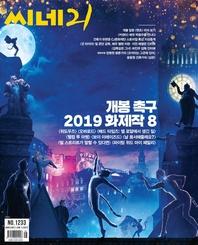 씨네21 2019년 12월 1233호 (주간지)