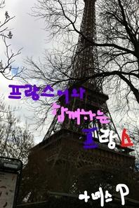 프랑스어와 함께하는 프랑스