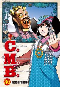 C M B 박물관 사건목록. 36