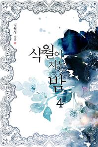 삭월이 지는 밤. 4