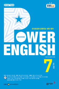 POWER ENGLISH(EBS 방송교재 2020년 7월)