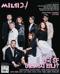 씨네21 2020년 07월 1264호 (주간지)