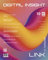 디지털 인사이트 2020년 10월호
