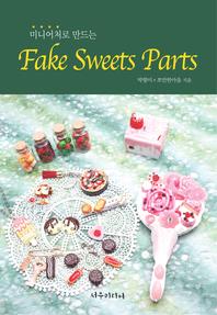 Fake Sweets Parts