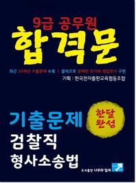 9급공무원 합격문 기출문제 검찰직 형사소송법